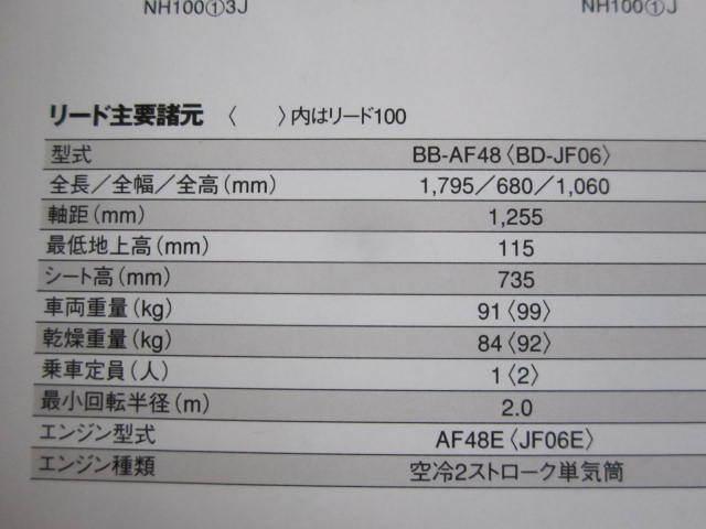 HONDA ホンダ LEAD リード/100 BB-AF48/BD-JF06 カタログ パンフレット チラシ 送料無料_画像5