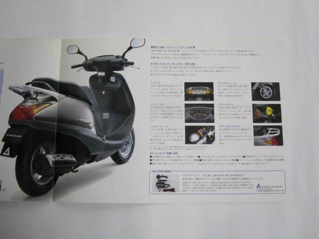 HONDA ホンダ LEAD リード/100 BB-AF48/BD-JF06 カタログ パンフレット チラシ 送料無料_画像4