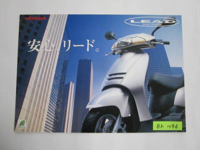 HONDA ホンダ LEAD リード/100 BB-AF48/BD-JF06 カタログ パンフレット チラシ 送料無料_画像1