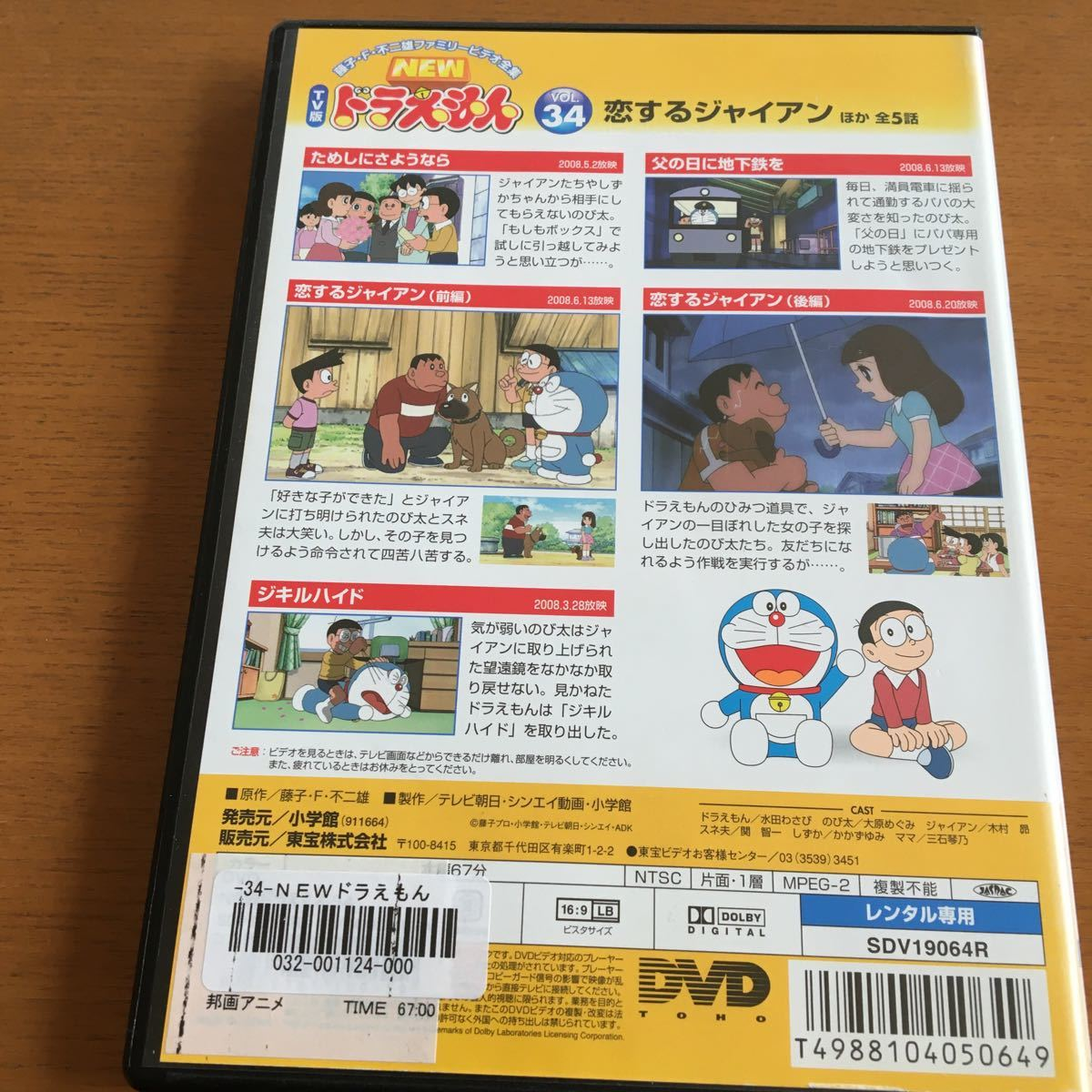 レンタル落ち中古DVD ドラえもん34 テレビ版 TV版