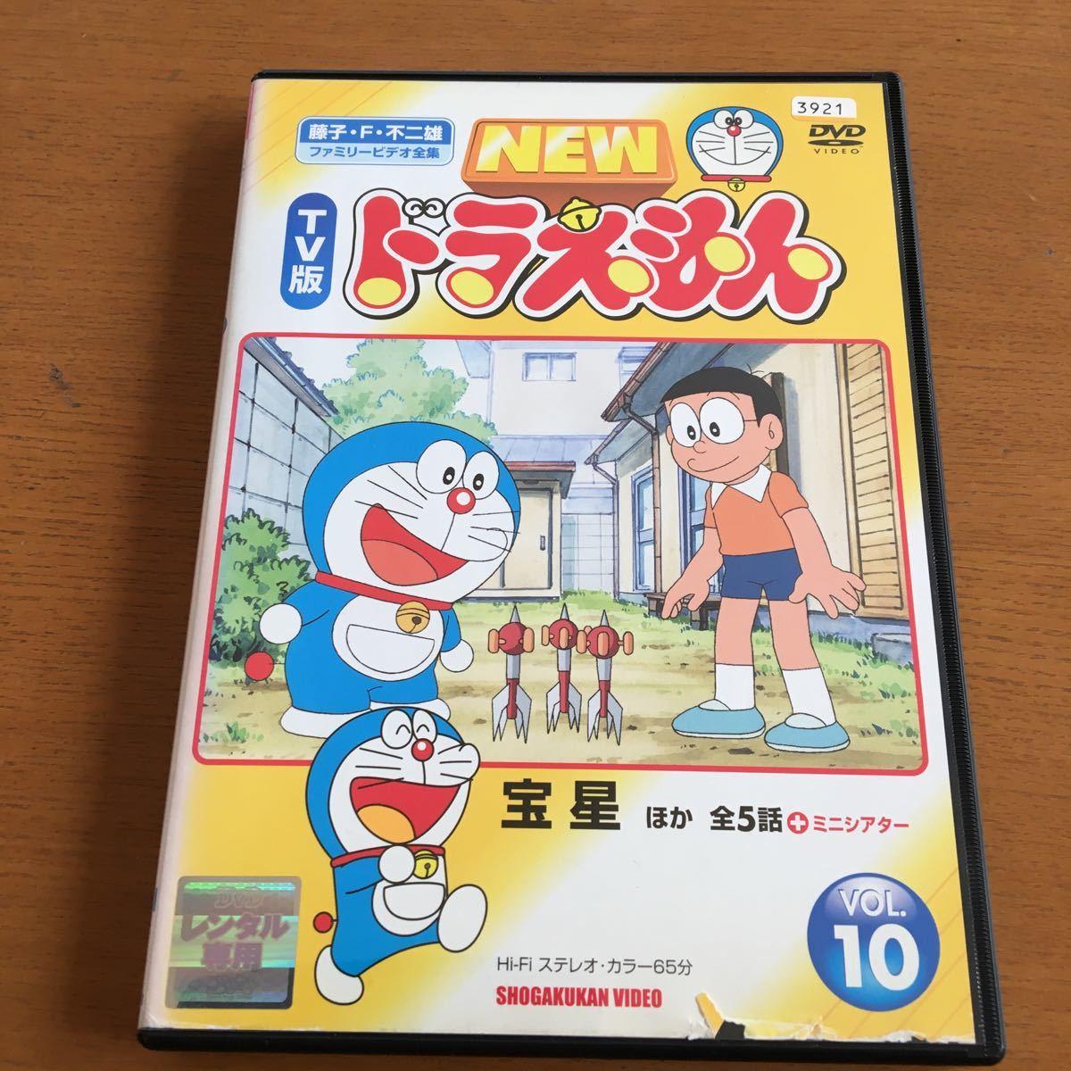 レンタル落ち中古DVD ドラえもん10 テレビ版 TV版