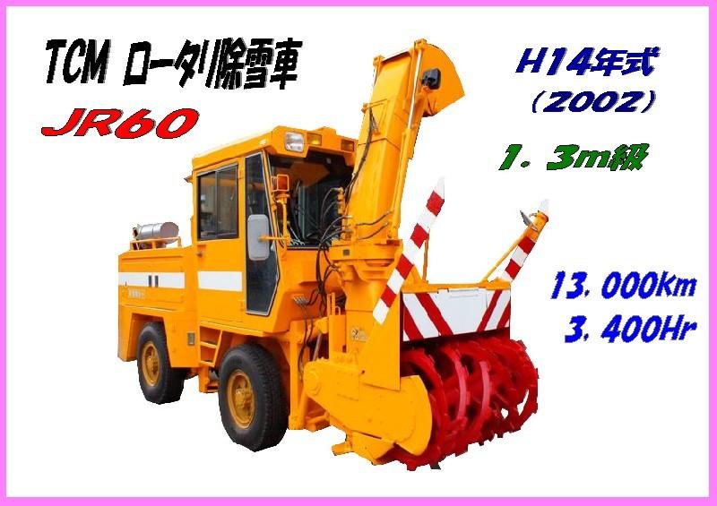 「JR60,TCM,ロータリ除雪車,1.3m級,3,400Hr,13,000km,80ps,2002年式,検付」の画像1