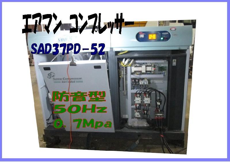 「SAD37PD-52,エアマン,コンプレッサー,0.7MPa,37KW,50Hz,防音タイプ」の画像1