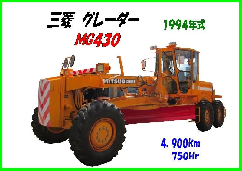 「☆MG430,三菱,グレーダー,750Hr,4,900km,157ps,ブレード3.7m,1994年製,検切れナンバー付,」の画像1