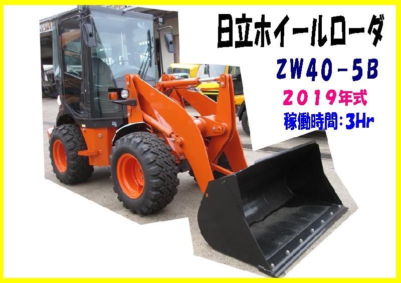 「ZW40-5B,日立,ホイールローダ,タイヤショベル,0.60立米,3Hr,スノータイヤ,2019年式」の画像1