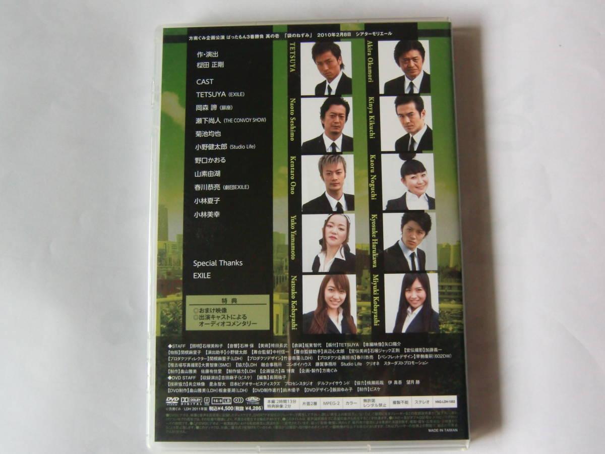 DVD 方南ぐみ 企画公演 袋のねずみ_画像2