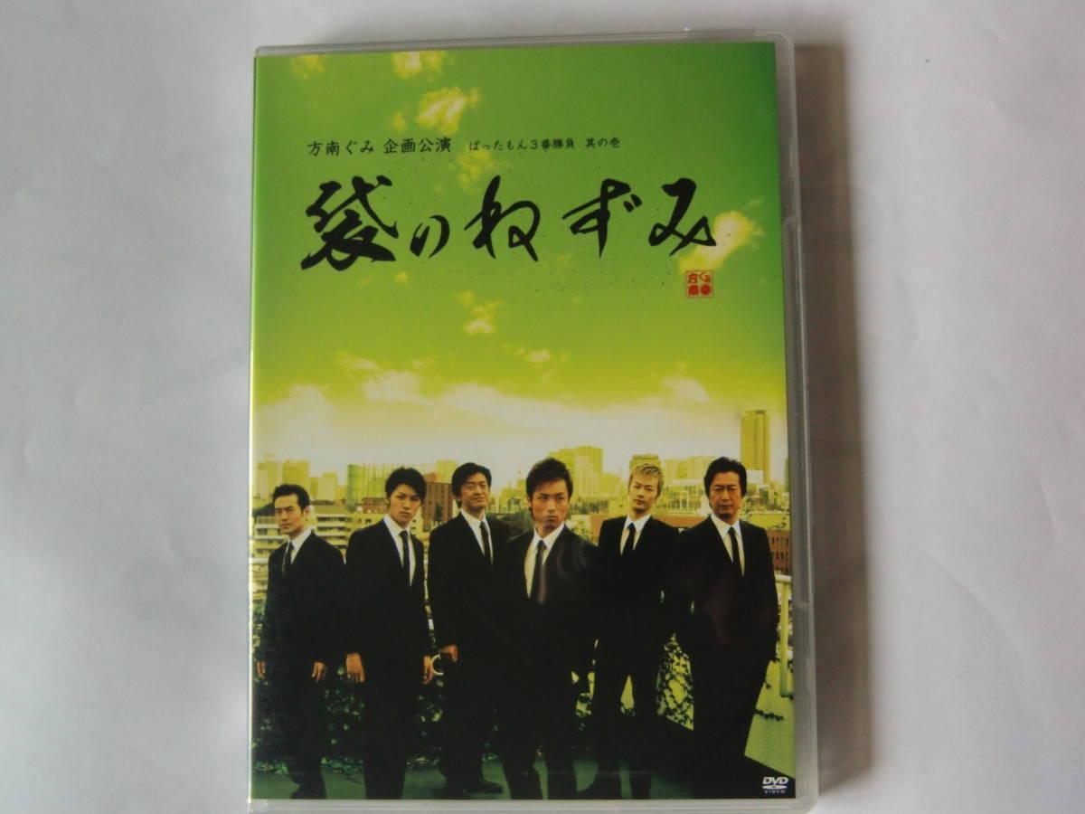 DVD 方南ぐみ 企画公演 袋のねずみ_画像1