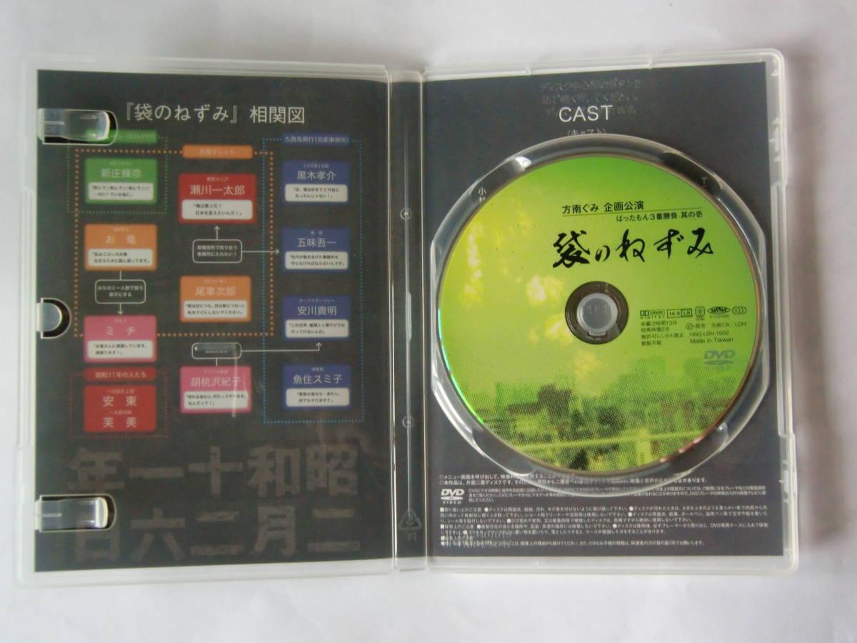 DVD 方南ぐみ 企画公演 袋のねずみ_画像3
