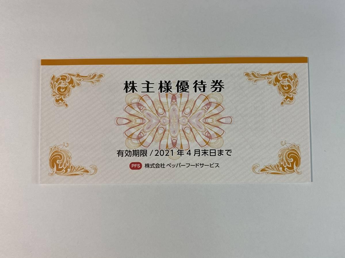 ペッパーフードサービス 株主優待券 3000円分【送料無料】_画像1
