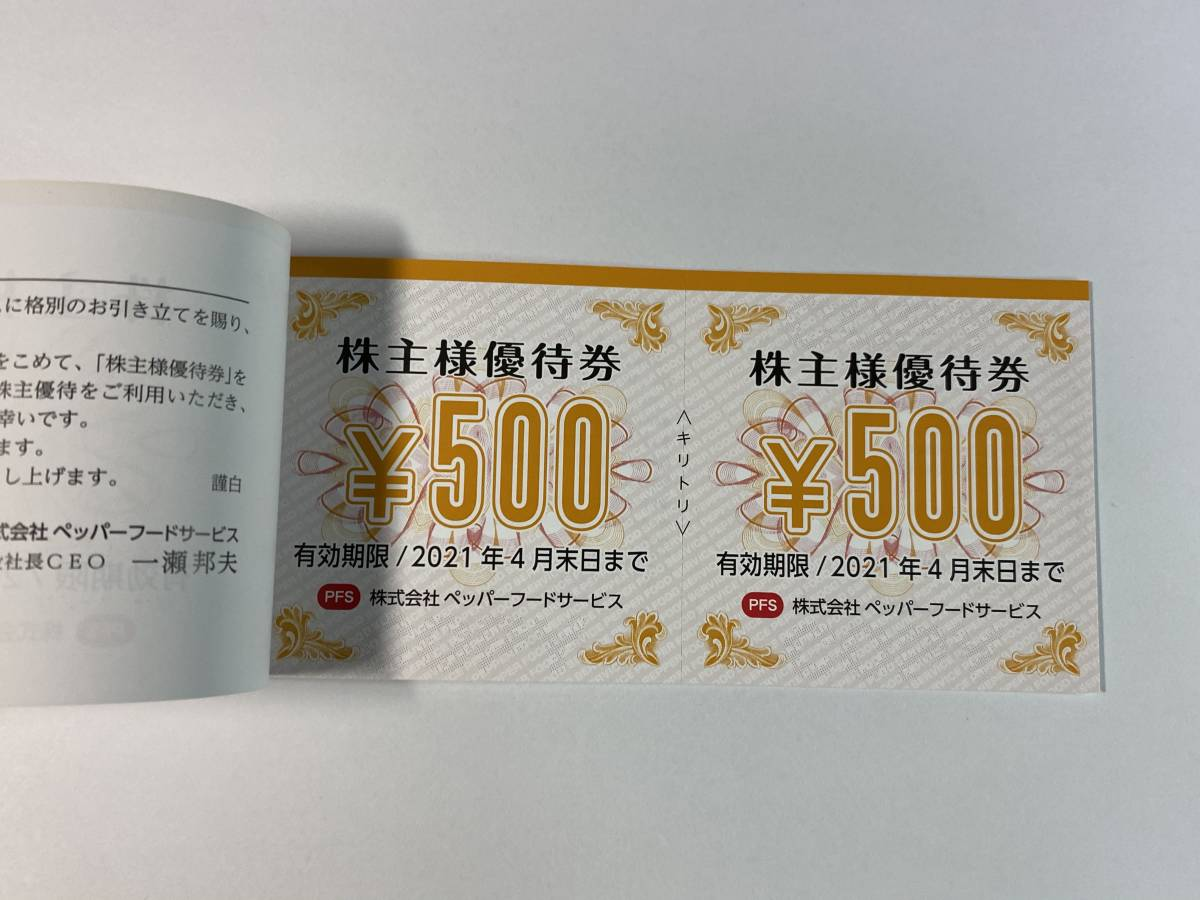 ペッパーフードサービス 株主優待券 3000円分【送料無料】_画像2
