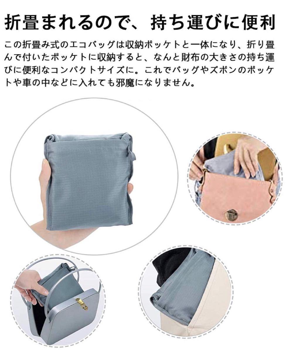 エコバッグ コンビニバッグ 5個セット 買い物袋 折りたたみ 大容量 防水素材