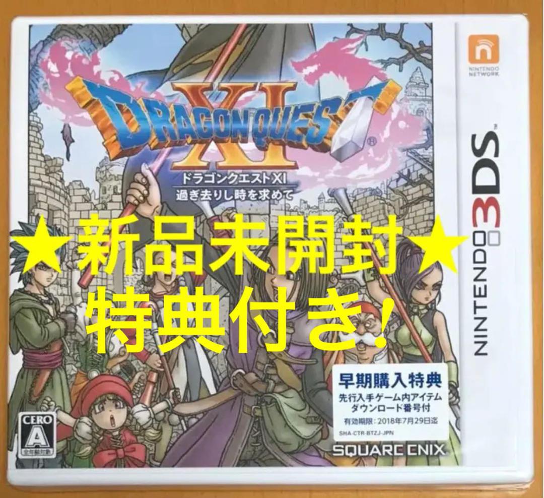 限定特典付 新品未開封 3DS ドラゴンクエストXI 過ぎ去りし時を求めて ドラゴンクエスト11 DRAGON QUEST DQ11 ドラクエ11 11 ニンテンドー