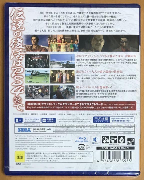 新品未開封 PS4 龍が如く3 プレイステーション4 Playstation4 KIWAMI セガ SEGA 龍 如く 竜が如く