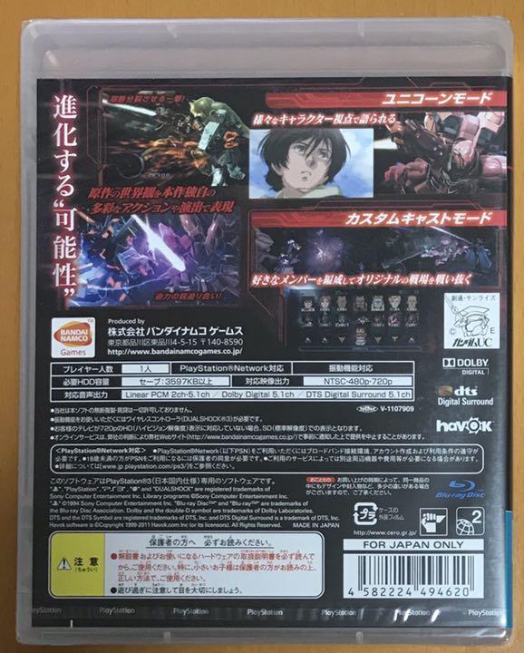 送料無料 PS3 機動戦士ガンダムUC ユニコーン 新品未開封 プレイステーション3 Playstation3 即決 匿名配送