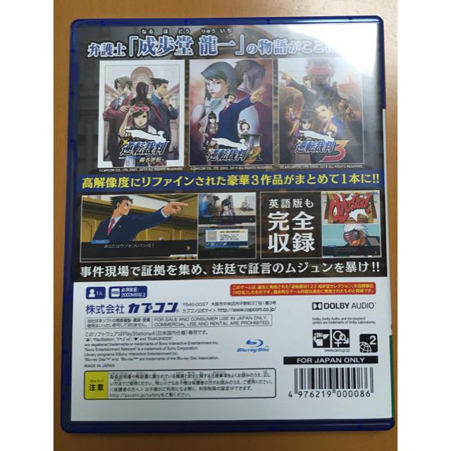 送料無料 PS4 逆転裁判123 成歩堂セレクション アニメ化 リメイク 逆裁 1 2 3 カプコン Playstaion4 即決 動作確認済 匿名配送