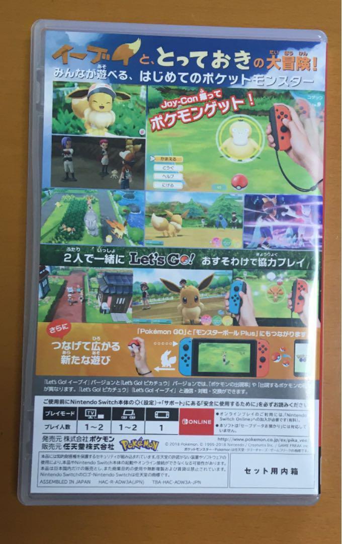 美品 送料無料 ポケットモンスター Let's Go! イーブイ ポケモン レッツゴー Nintendo Switch ニンテンドースイッチ 即決 動作確認済_画像3