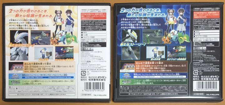 送料無料 2本セット ポケットモンスターホワイト2 + ブラック2 DS 白 黒 ポケモン ニンテンドー Nintendo 任天堂 Ⅱ 2 即決 動作確認済
