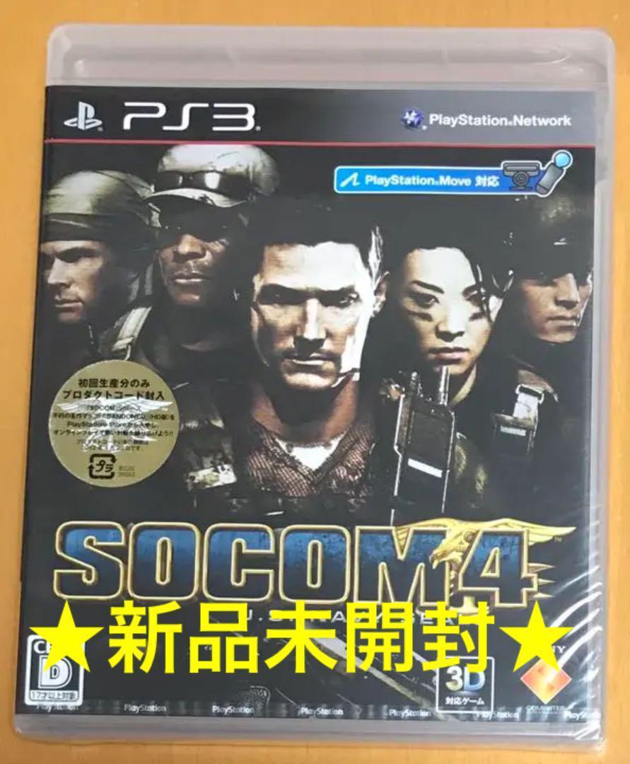 送料無料 PS3 SOCOM4 : U.S. Navy SEALs ソーコム4 U.S. ユーエス ネイビー シールズ SOCOM 新品未開封 プレイステーション3 即決