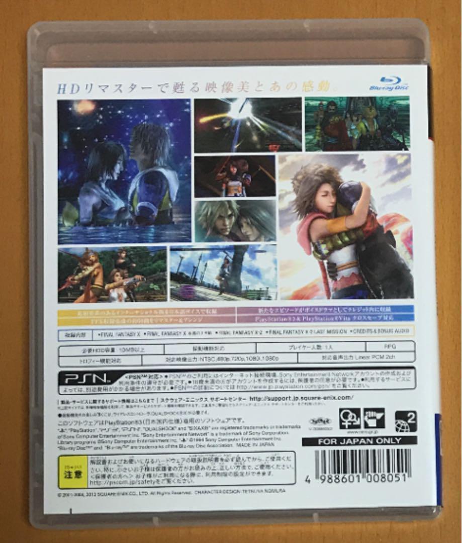 送料無料 PS3 ファイナルファンタジー X / X-2 HD リマスター FF 10 / 10-2 HD Remaster Playstation3 プレイステーション3 FF10 即決