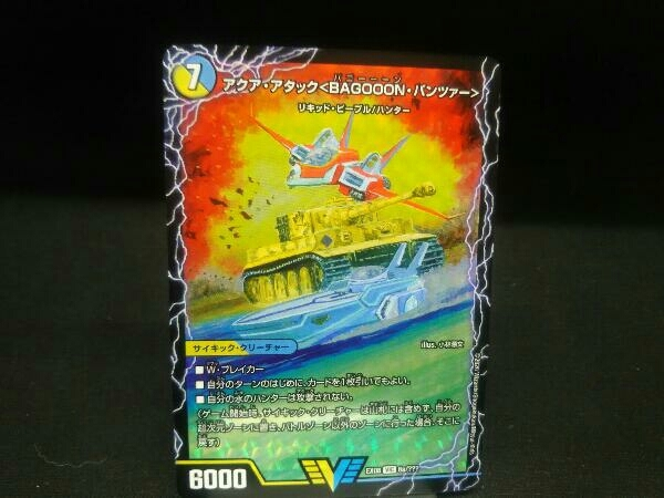 アクア・アタック<BAGOOON・パンツァー>/弩級合身!ジェット・カスケード・アタック_画像1