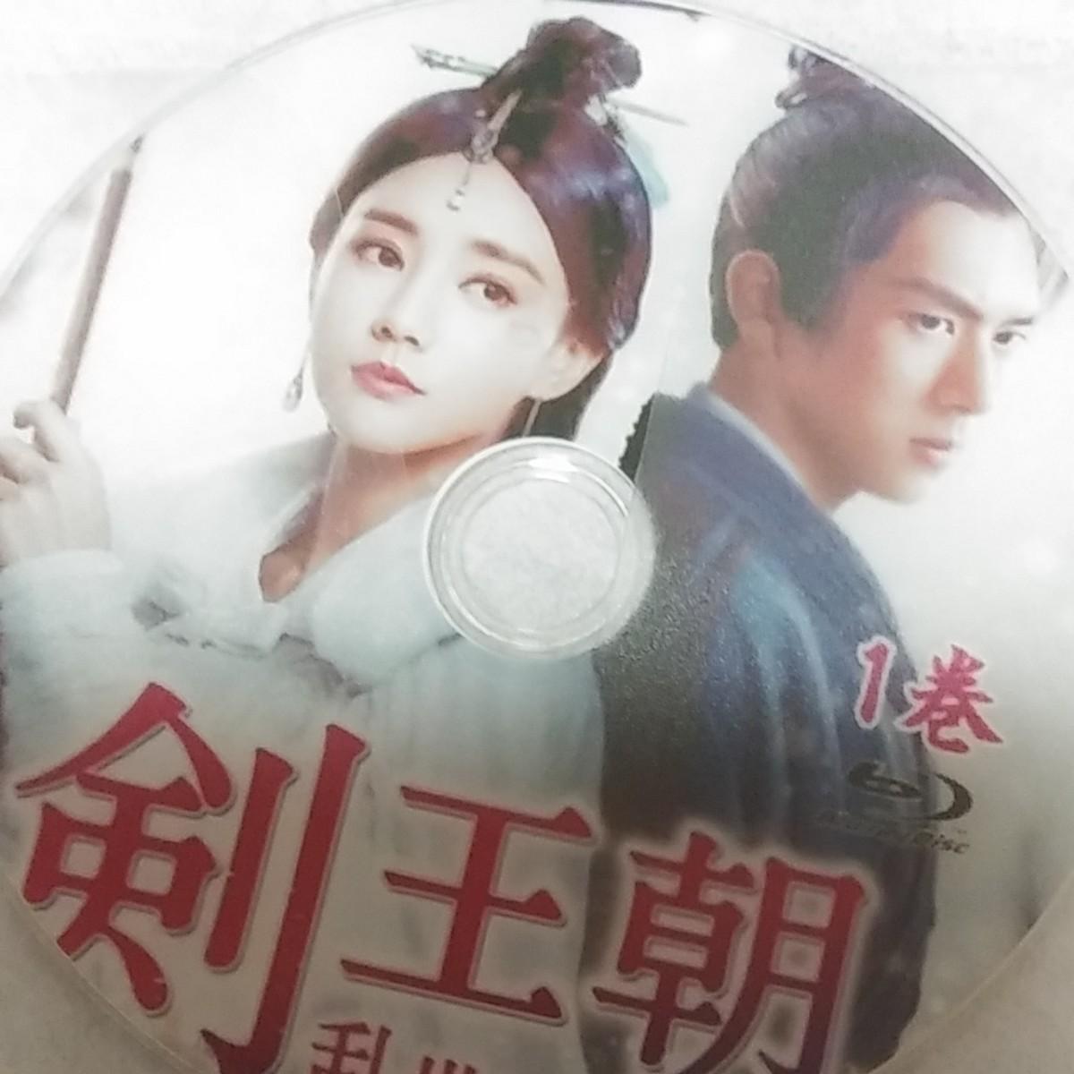 中国ドラマ 剣王朝 ~乱世に舞う雪~ 全話