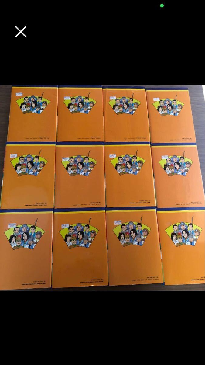 日本の歴史 まんが 原始〜昭和戦後期 大月書店版 1巻〜12巻セット