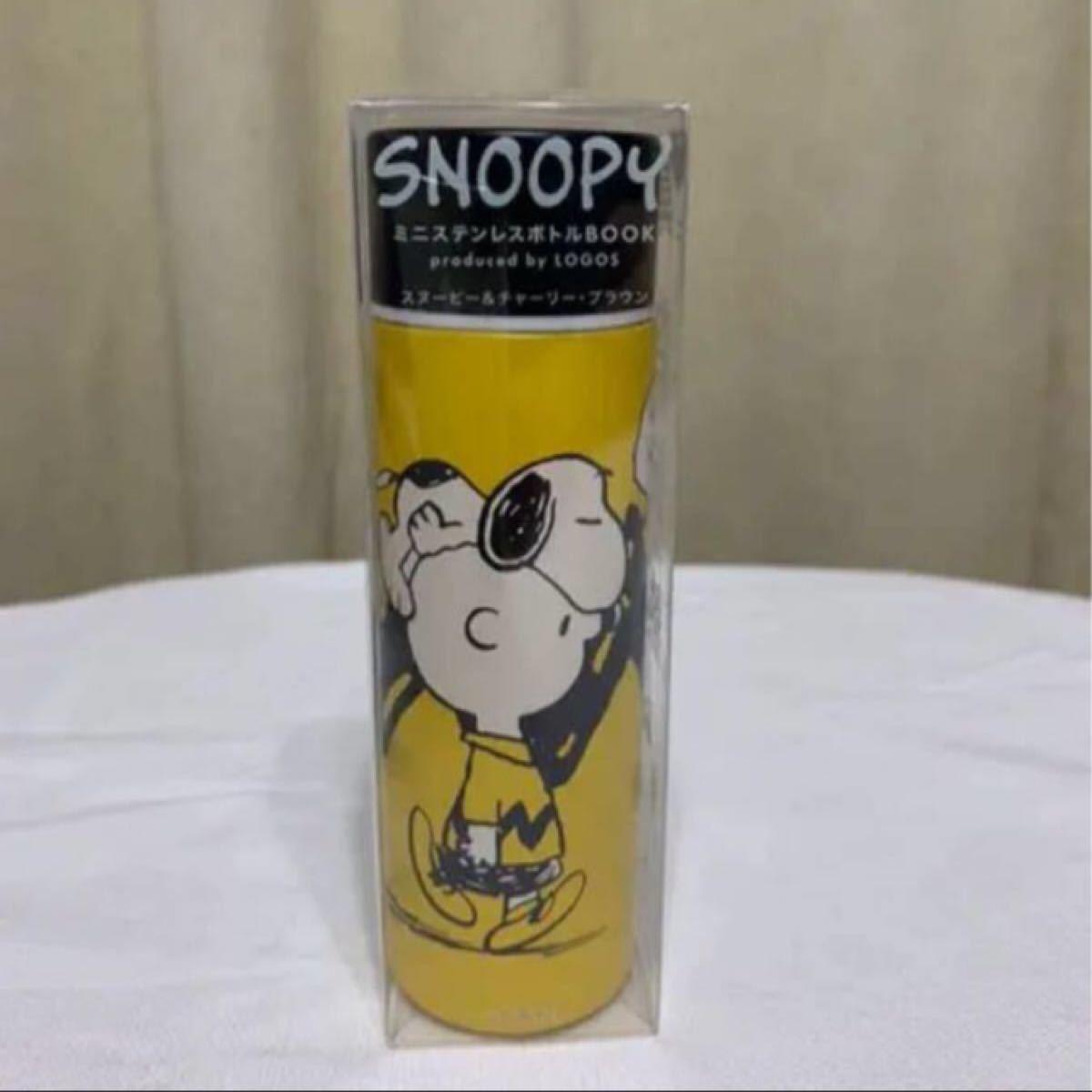 ローソン限定 SNOOPYミニステンレスボトル