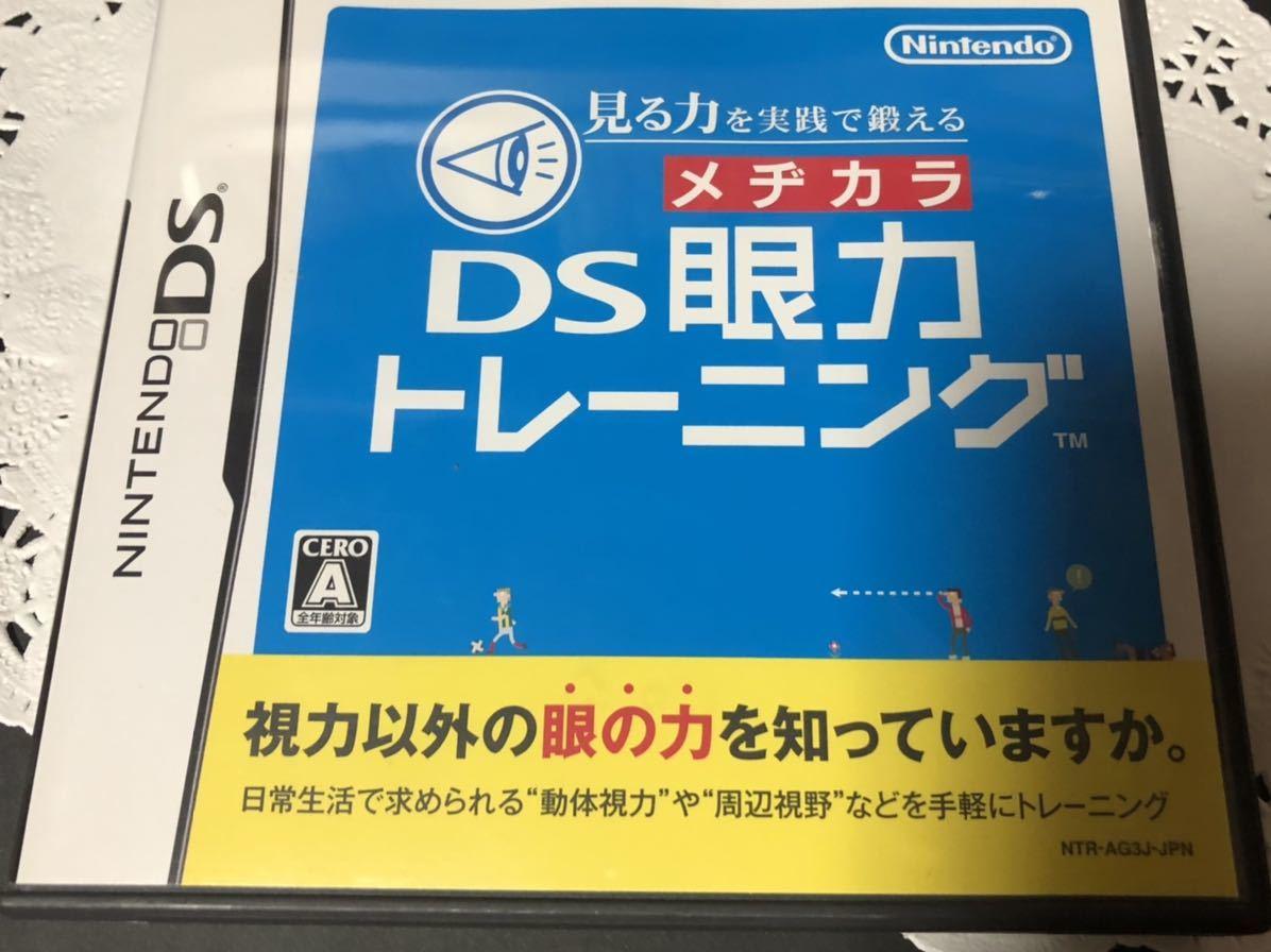 DS 眼力とれーDS眼力トレーニング ニンテンドーDS