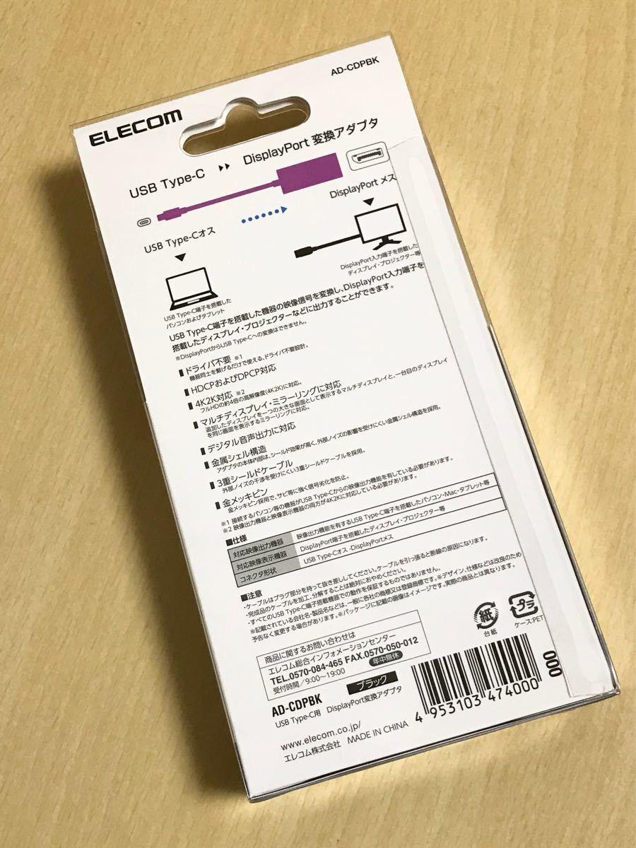エレコム USBケーブル Type C 変換アダプタ 新品