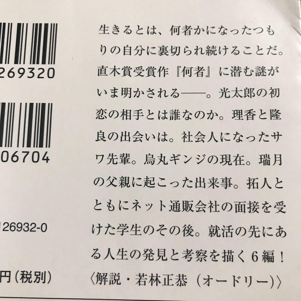 【文庫本】朝井リョウ著 何様