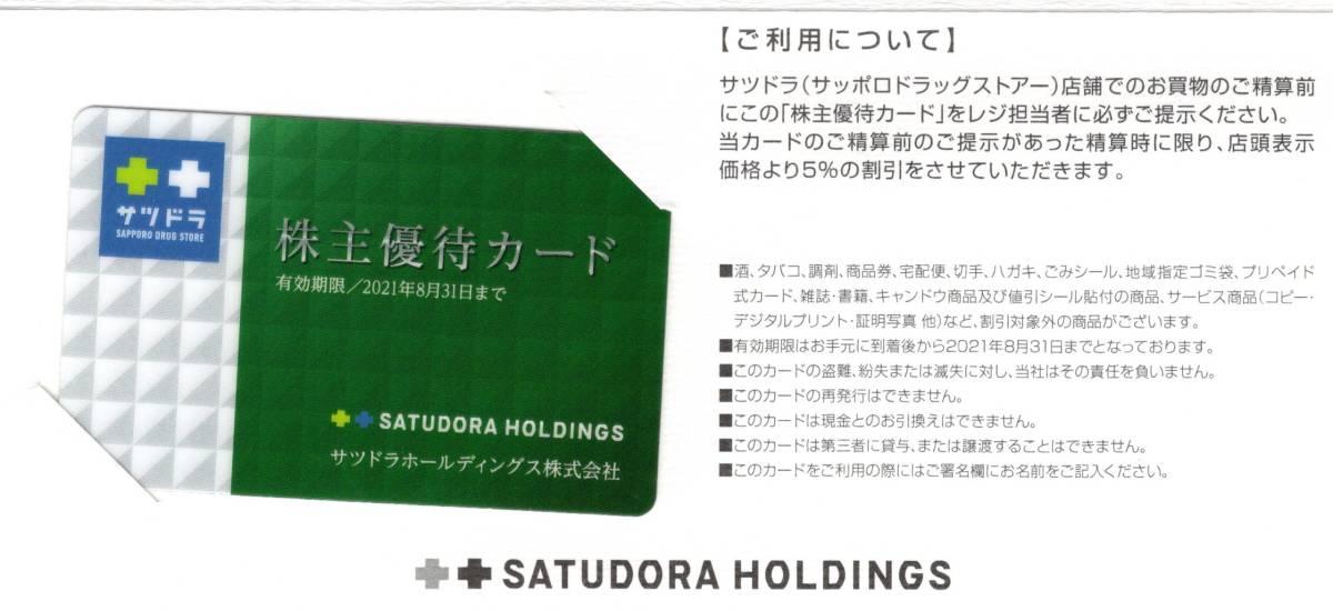 サツドラホールディングス 株主優待カード(5%割引)_画像1
