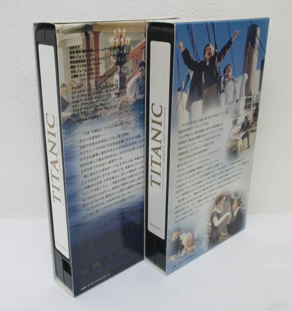 映画 【TITANIC】 タイタニック 全編 後編 2本組 VHS ビデオテープ レオナルド・ディカプリオ_画像2