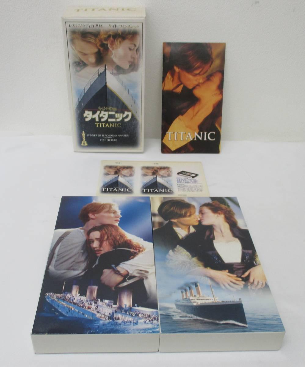 映画 【TITANIC】 タイタニック 全編 後編 2本組 VHS ビデオテープ レオナルド・ディカプリオ_画像1