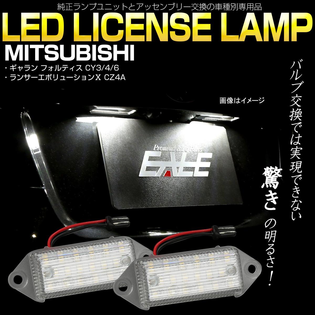 ランサーエボリューション10 CZ4A CY系 ギャラン フォルティス LED ライセンスランプ ナンバー灯 6000K ホワイト ランエボⅩ R-463_画像1