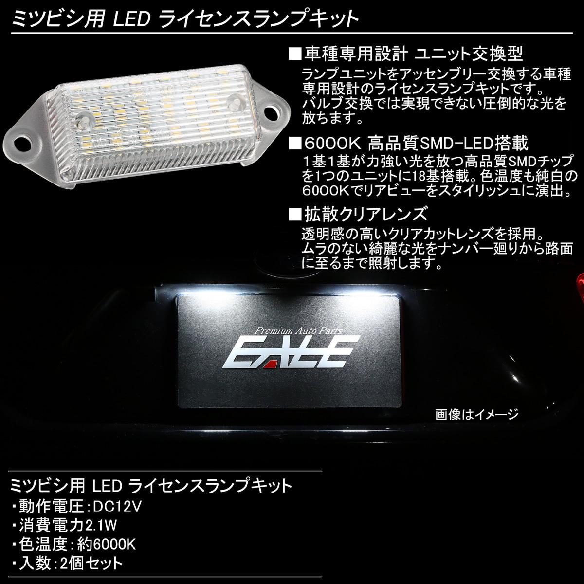 ランサーエボリューション10 CZ4A CY系 ギャラン フォルティス LED ライセンスランプ ナンバー灯 6000K ホワイト ランエボⅩ R-463_画像2