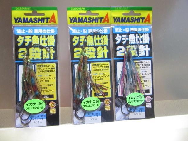 yamashita タチ仕掛2段針 タコ付  3セット-no45_画像1