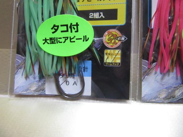 yamashita タチ仕掛2段針 タコ付  3セット-no45_画像2