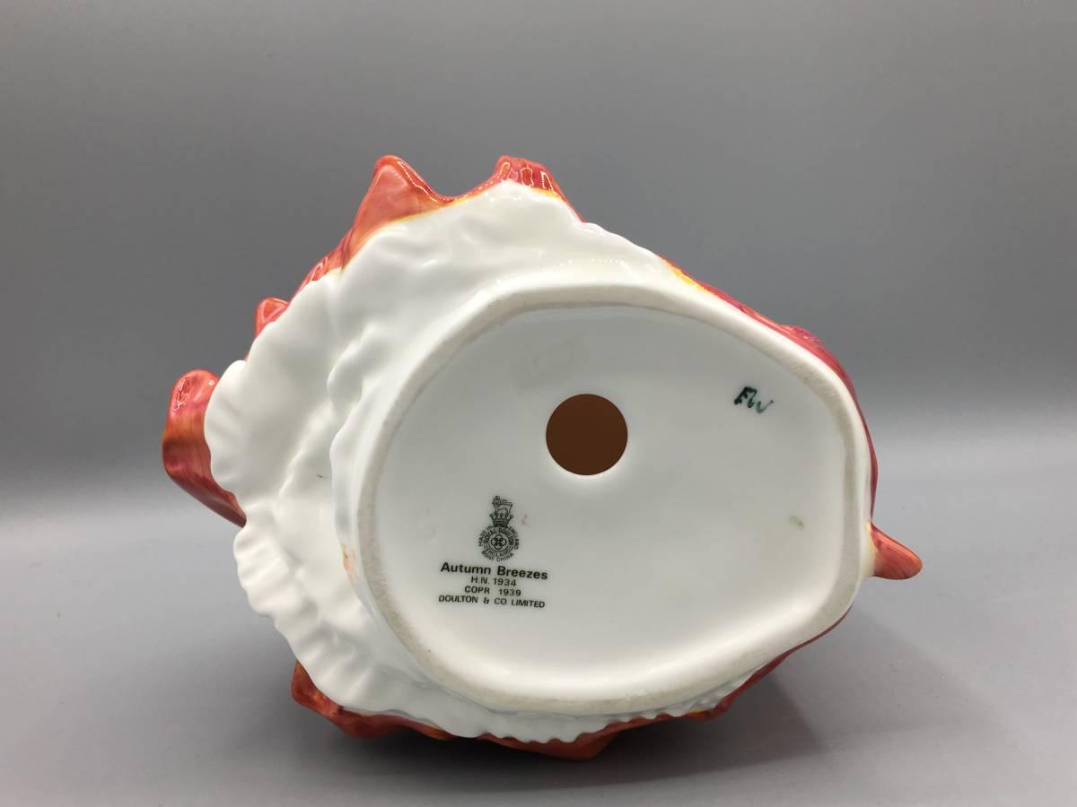 ロイヤルドルトン 秋のそよ風 フィギュリン スペイン製 陶器 置物 陶器人形 婦人_画像9