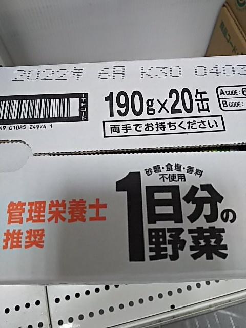 【送料無料】★伊藤園★1日分の野菜★190g×20缶