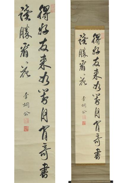 模写 掛軸 義親王 李岡公(土ヘン) 「二行書」 韓国  朝鮮 掛け軸