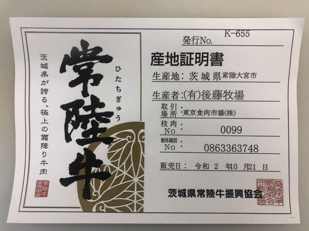 全品1円~ 常陸牛 リブローススライス600g 黒毛和牛 A-5 すき焼き 7_画像2