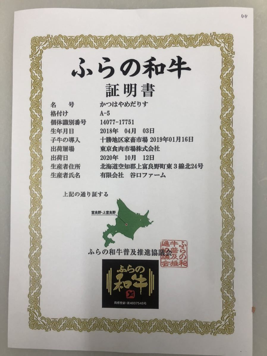 全品1円~ 北海道 ふらの和牛 肩スライス 600g A-5 牝 すき焼き しゃぶしゃぶ 3_画像2