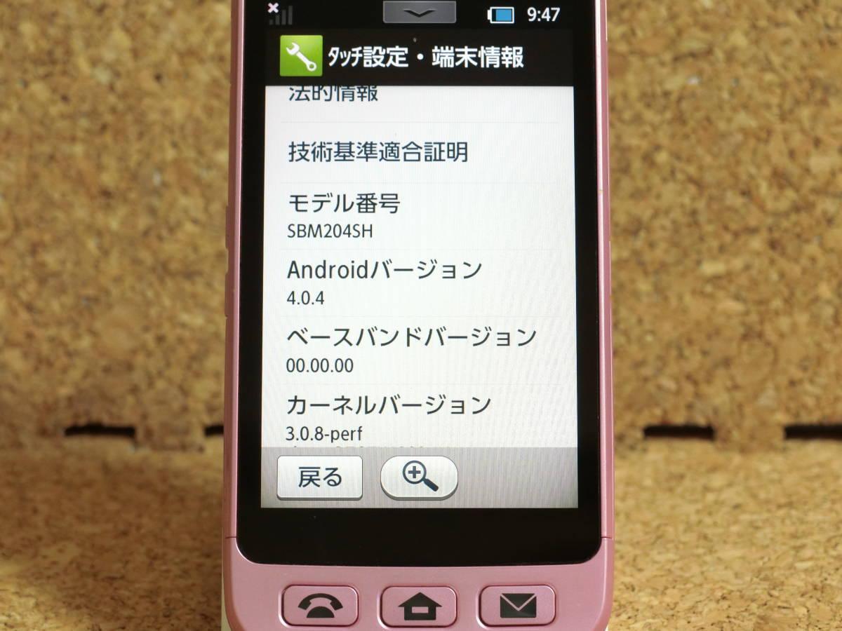 【送料一律198円】 中古品 SoftBank  シンプルスマホ  204SH 判定〇 初期化済み ピンク V8083_画像2