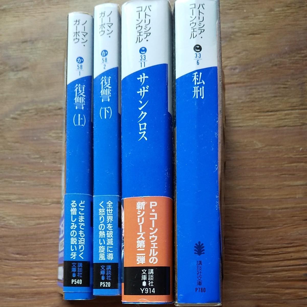 文庫本4冊