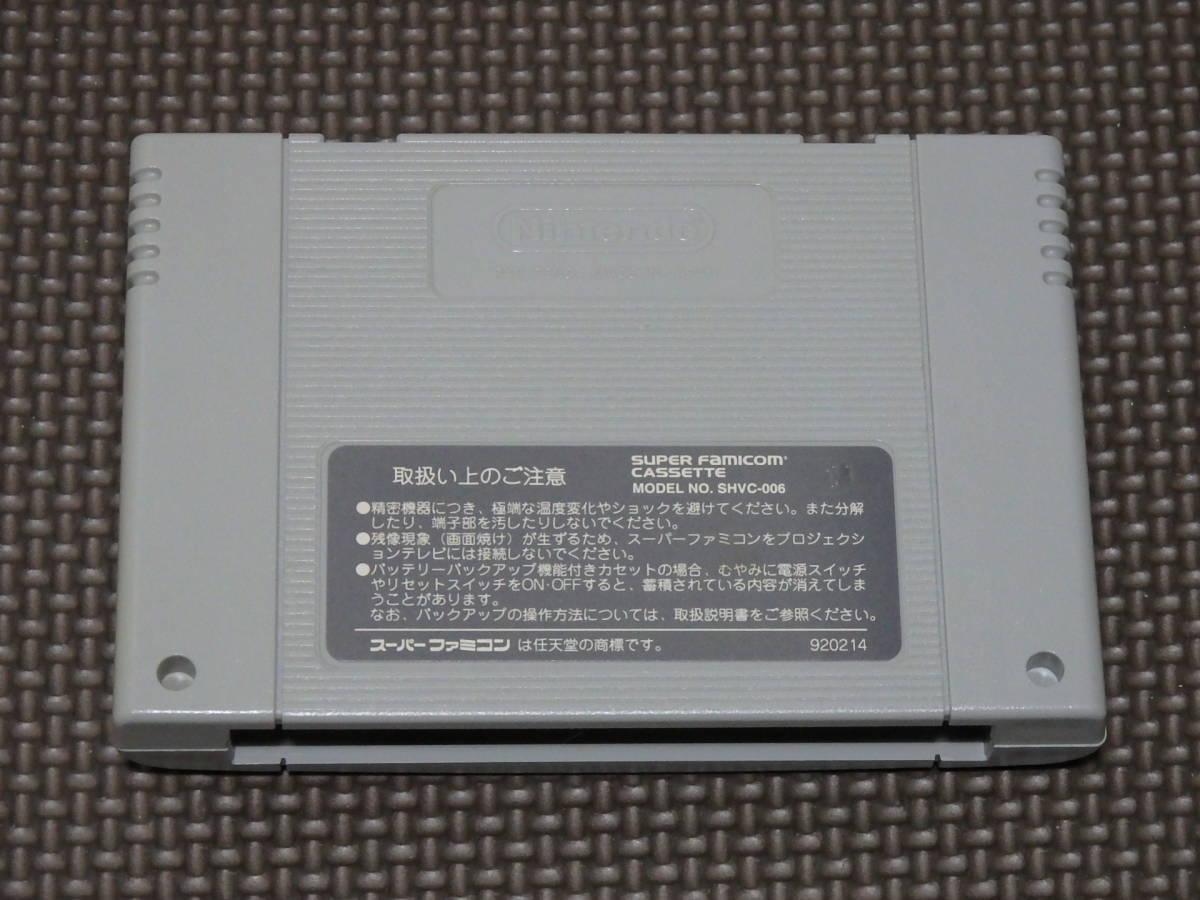SFC クロノトリガー スーパーファミコン カセットのみ