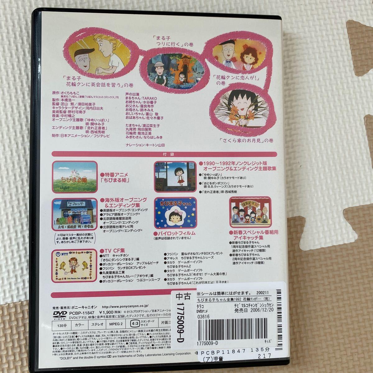 ちびまる子ちゃん全集 1992 DVD