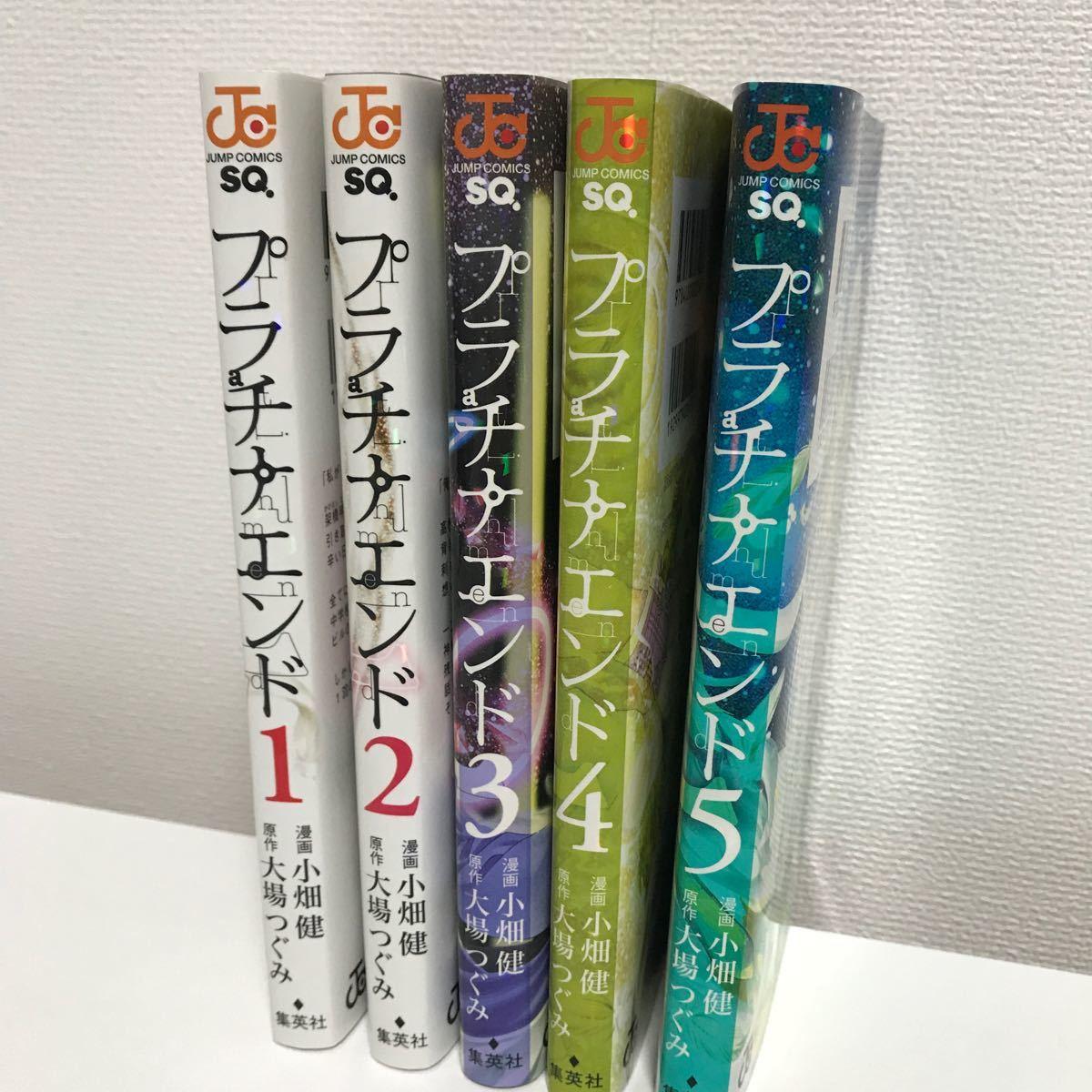 プラチナエンド 1巻〜5巻セット 大場つぐみ 小畑健