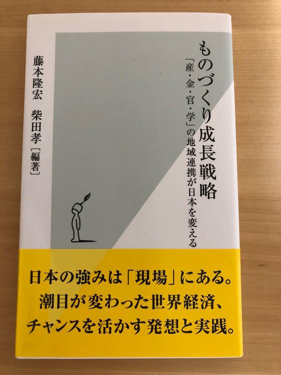ものづくり成長戦略/藤本隆宏・柴田孝
