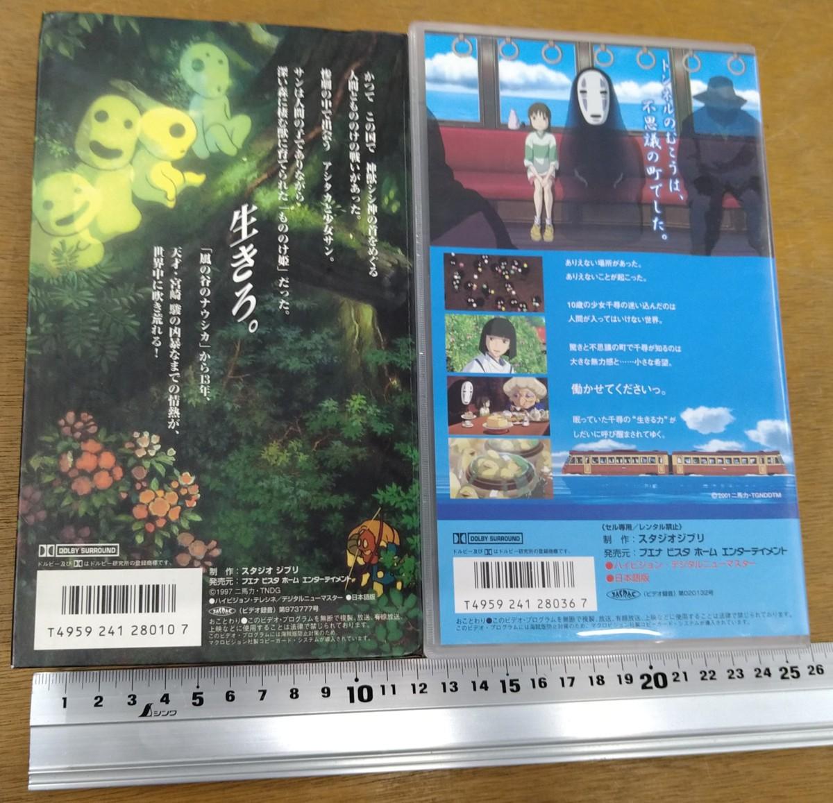 【中古品】ジブリがいっぱい 宮崎駿 もののけ姫 千と千尋の神隠し VHS ビデオ テープ セット Z1169_画像2