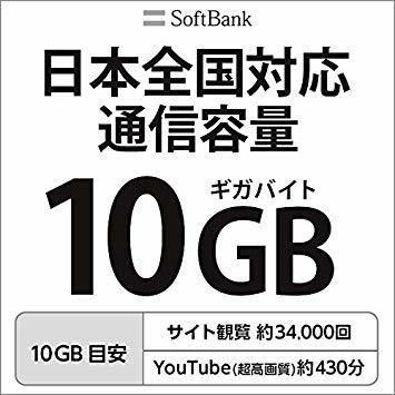 10GB Softbank 日本 プリペイドSIM 10GB 4GLTE対応 最大6ヶ月間有効_画像3